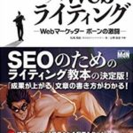 読書をしたらアウトプットしよう その2 松尾茂起 沈黙のWebライティング —Webマーケッター ボーンの激闘