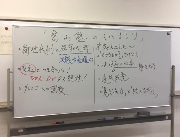 憲政史家 倉山満先生をお呼びしての勉強会 そして今後のブログの展開