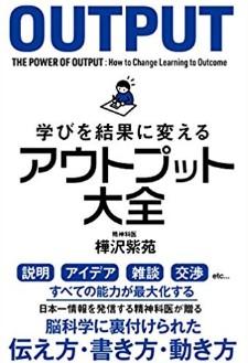 読書をしたらアウトプットしようその4 学びを結果に変えるアウトプット大全