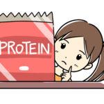 ダイエット19日目 プロテインの味 比較してみた
