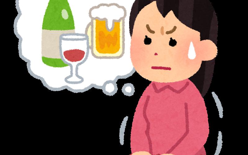 ダイエット29日目 最近お酒を飲まない理由と飲まずにいられる方法