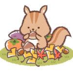 ダイエット82日目 秋は実は痩せやすい?