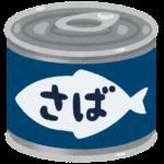 ダイエット131日目 鯖缶 けっこう食べてます