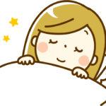 ダイエット174日目 まずは早く寝ることから