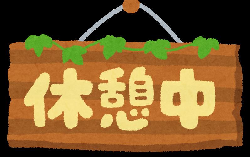 ダイエット244日目