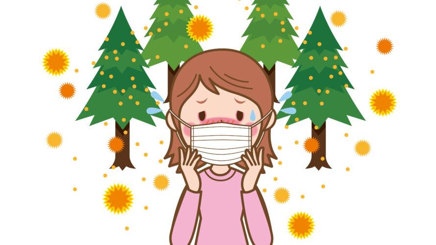 ダイエット294日目 コロナ禍で花粉症の人は大変、、、