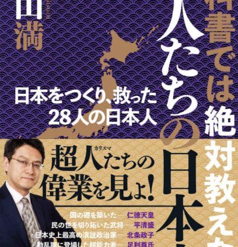 ダイエット329日目 倉山満先生の『教科書では絶対教えない 偉人たちの日本史』をゲット!