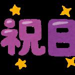 ダイエット342日目 ゴールデンウィーク最終日